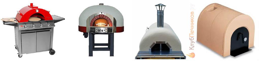 Мини-печи для пиццы
